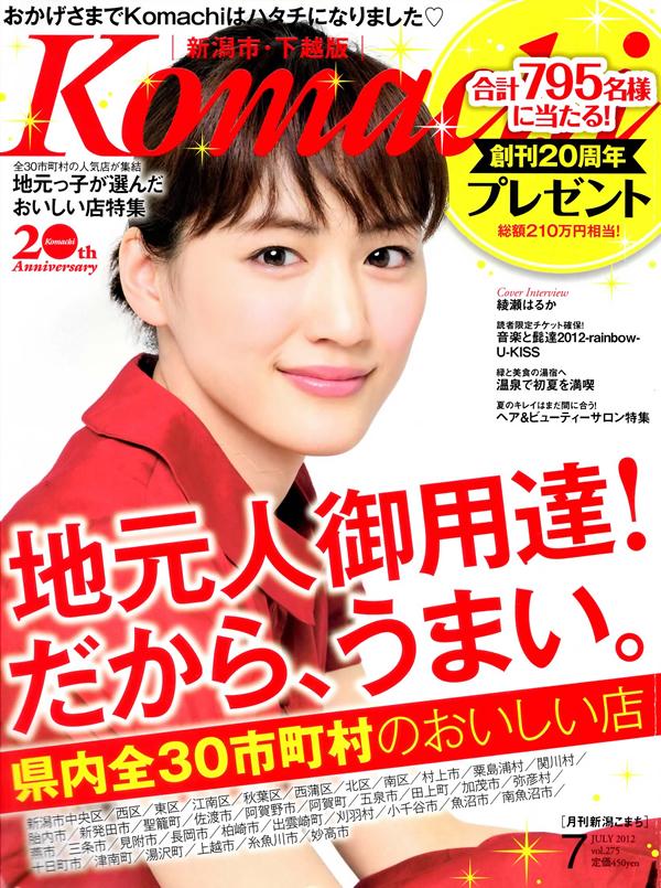 ミシンの友愛 新潟Komachi