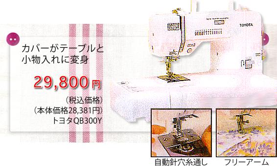 トヨタQB300Y 29,800円 カバーがテーブルと 小物入れに変身