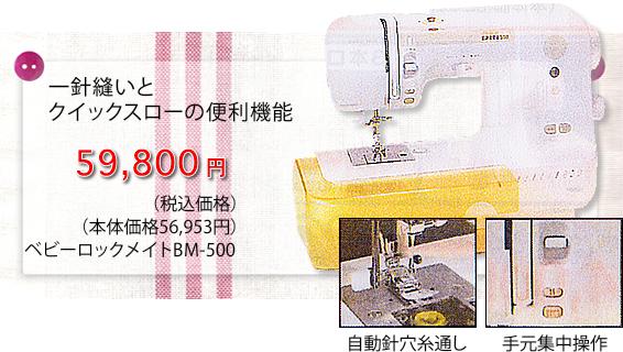 ベビーロックメイトBM-500 59,800円 一針縫いと クイックスローの便利機能