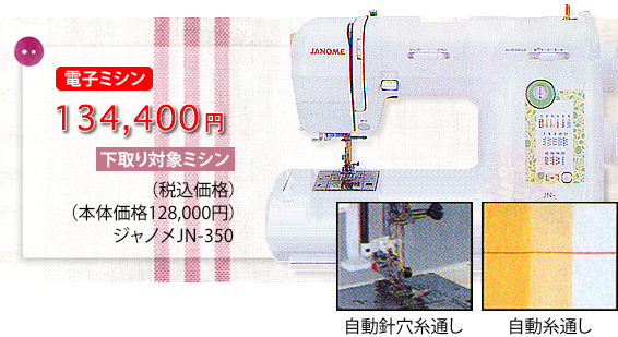 ジャノメJN-350 電子ミシン 134,400円